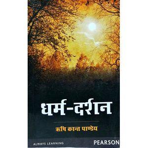 Dharm Darshan By R K Pandey-(Hindi)