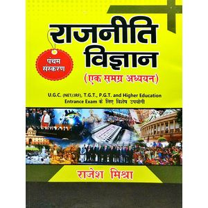 Rajniti Vigyan By Rajesh Mishra-(Hindi)