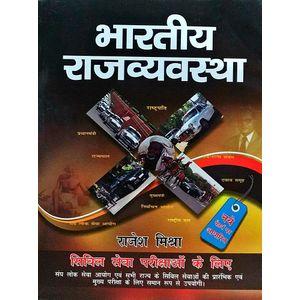 Bhartiya Rajvyavastha By Rajesh Mishra-(Hindi)