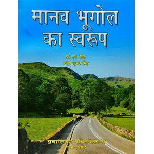 Manav Bhugol Ka Swaroop By B N Singh, Manish Kumar Singh-(Hindi)