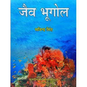 Jaiv Bhugol By Savindra Singh-(Hindi)