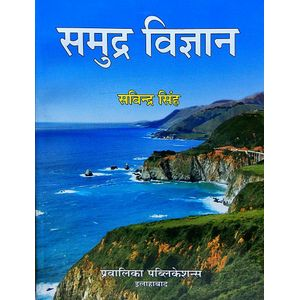 Samudra Vigyan By Savindra Singh-(Hindi)