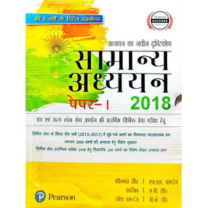 Samanya Adhyayan Paper 1 For Civil Services Preliminary Examination By Sheelwant Singh, Sarika, Ramesh Pandey, Ss Pandey, Ap Singh, Vk Singh -(Hindi)
