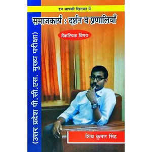 Samajkarya Darshan Evam Pranaliya By Shiv Kumar Singh-(Hindi)