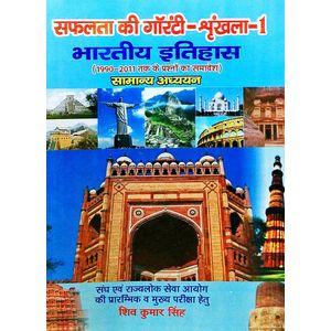 Bharatiya Itihas (1990-2011 Tak Ke Prashno Ke Samavesh) Samanya Adhyayan By Shiv Kumar Singh-(Hindi)
