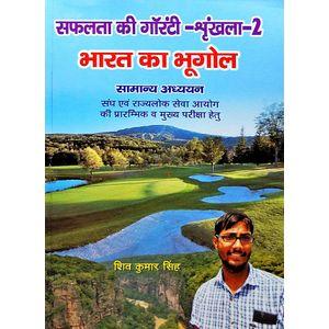 Bharat Ka Bhugol Samanya Adhyayan By Shiv Kumar Singh-(Hindi)