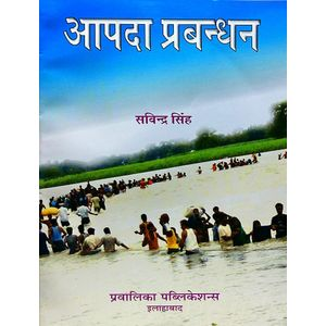 Aapda Prabandhan By Savindra Singh-(Hindi)