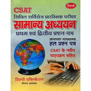 Csat Samanya Adhyayan 1 And 2 Solved Papers By Shilpi Publication-(Hindi)
