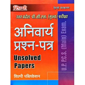 Uppcs Main Exam Unsolved Papers By Shilpi Publication-(Hindi)