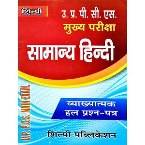 Uppcs Main Exam Samanya Hindi Solved Papers By Shilpi Publication-(Hindi)