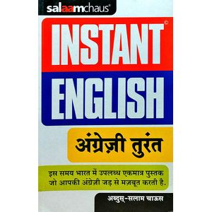 Instant English By Abdul Salam Chaus-(English)