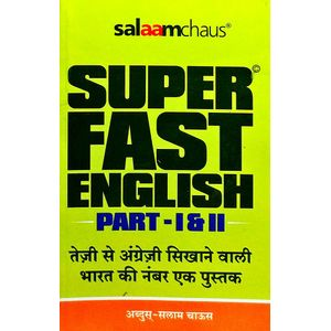 Super Fast English Part 1,2 By Abdul Salam Chaus-(Hindi)