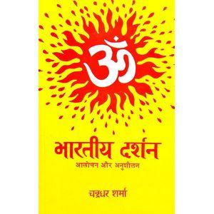 Bharatiya Darshan Aalochan Aur Anusheelan By Chandradhar Sharma-(Hindi)
