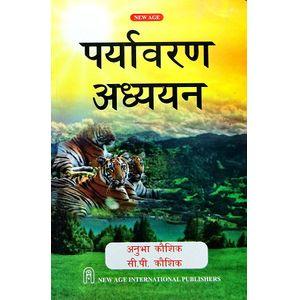 Paryavaran Adhyayan By Anubha Kaushik, C P Kaushik-(English)