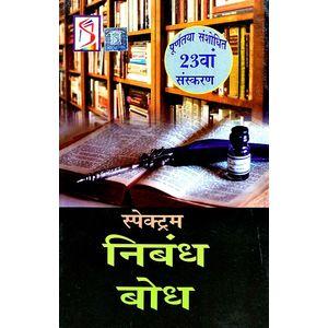 Nibandh Bodh By Kalpana Rajaram-(Hindi)