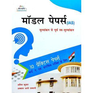 Model Papers For Ias By Abbaas Ali Usmani, Amit Kumar-(Hindi)
