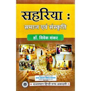 Sahariya Samaj Evam Sanskriti By Dr Vivek Shankar-(Hindi)