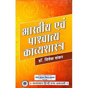 Bhartiya Evam Pashchatya Kavyashashtra By Dr Vivek Shankar-(Hindi)