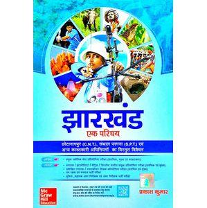 Jharkhand Ek Parichay By Prakash Kumar-(Hindi)