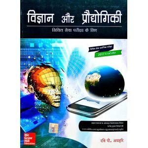 Vigyan Aur Praudyogiki By Ravi P Agrahari-(Hindi)