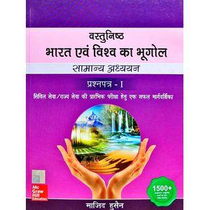 Vastunishth Bharat Evam Vishva Ka Bhugol Paper 1 By Majid Hussain-(Hindi)