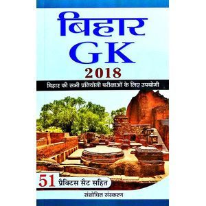 Bihar Gk By Editorial Team-(Hindi)