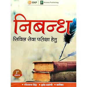 Niband By Sheelwant Singh, Kriti Rastogi, Sarika-(Hindi)