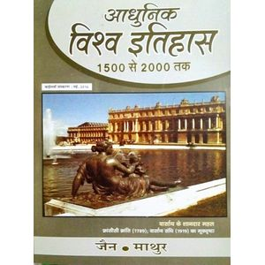 Adhunik Vishwa Itihas By Jain And Mathur-(Hindi)