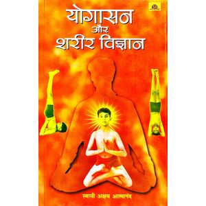 Yogasan Aur Shareer Vigyan By Swami Akshay Atmanand-(Hindi)