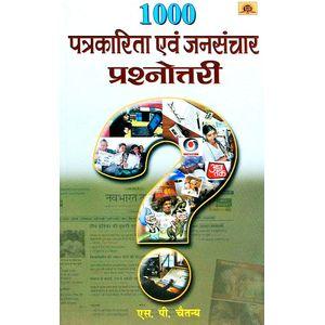 1000 Patrakarita Evam Jansanchar Prashnottari By S P Chaitanya-(Hindi)