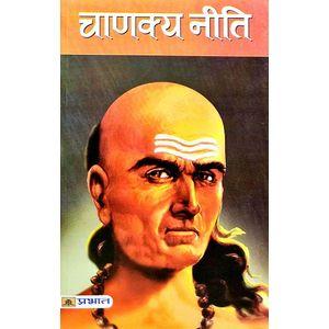 Chanakya Neeti By Acharya Chanakya-(Hindi)