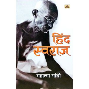 Hind Swaraj By Mahatma Gandhi-(Hindi)