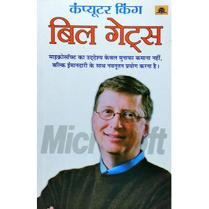 Computer King Bill Gates By Prashant Gupta-(Hindi)