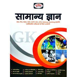 Samanya Gyan By Drishti-(Hindi)