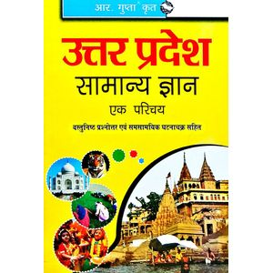 Uttar Pradesh General Knowledge By Rph Editorial Board-(Hindi)