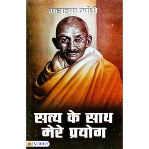 Satya Ke Sath Mere Prayog By Mahatma Gandhi-(Hindi)