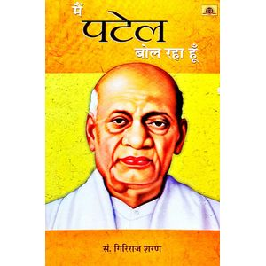 Main Patel Bol Raha Hoon By Giriraj Sharan Agrawal-(Hindi)