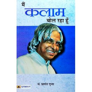 Main Kalam Bol Raha Hoon By Prashant Gupta-(Hindi)