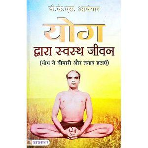 Yog Dwara Swastha Jeevan By B K S Iyengar-(Hindi)
