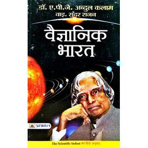 Vaigyanik Bharat By A P J Abdul Kalam, Y S Raajan-(Hindi)