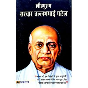 Lauhpurush Sardar Vallabhbhai Patel By Sushil Kapoor-(Hindi)