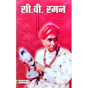 C V Raman By Tejen Kumar Basu-(Hindi)