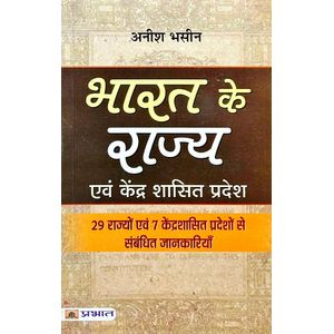 Bharat Ke Rajya By Anish Bhasin-(Hindi)