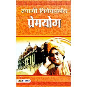 Premyoga By Swami Vivekanand-(Hindi)