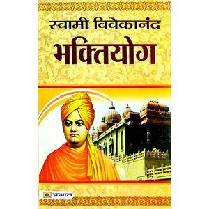 Bhaktiyoga By Swami Vivekanand-(Hindi)