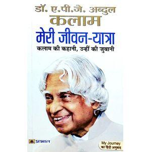 Meri Jeevan Yatra By Dr A P J Abdul Kalam-(Hindi)