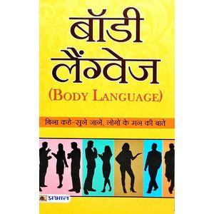 Body Language By M K Mazumdar-(Hindi)