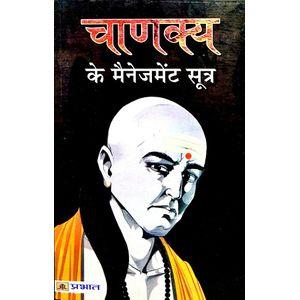 Chanakya Ke Management Sootra By Mamta Jha-(Hindi)