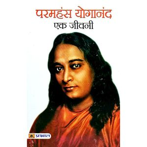 Paramhans Yoganand Ek Jeevani By Rachna Bhola Yamini-(Hindi)