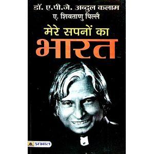 Mere Sapnon Ka Bharat By Dr A P J Abdul Kalam-(Hindi)